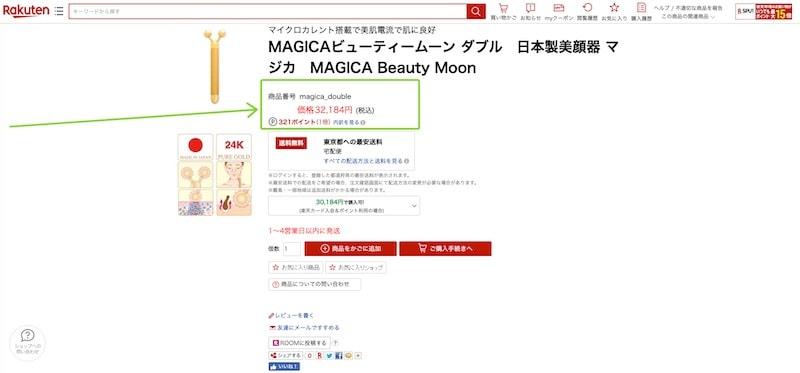 Giá bán MAGICA tại Nhật Bản